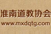 下载千赢国际茅仙洞道教协会