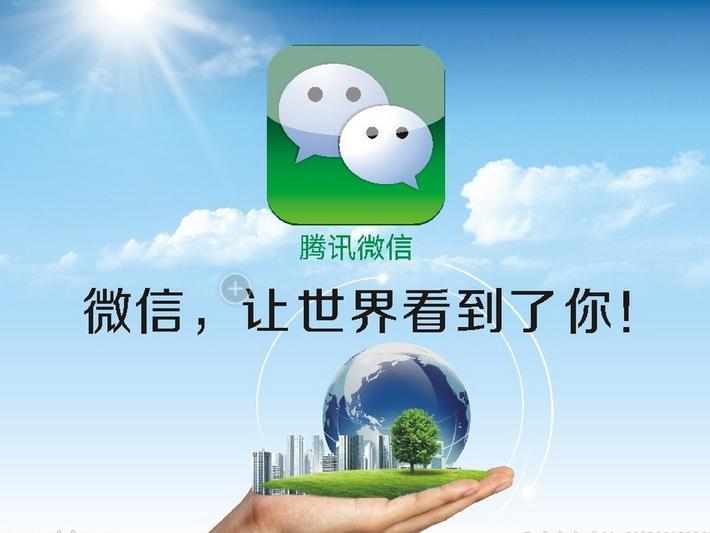 下载千赢国际微信营销公司-讯微营销系统上线-下载千赢国际微信公众平台开发