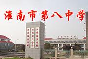 淮南市第八中学(淮南市体育学校)