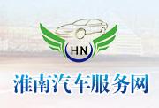 淮南市汽车服务行业信息网