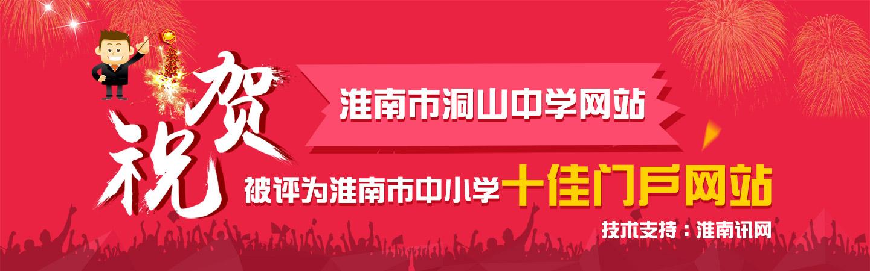 热烈庆祝洞山中学荣获下载千赢国际市中小学十佳门户网站!