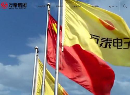 下载千赢国际万泰电子股份有限公司网站改版正式上线!