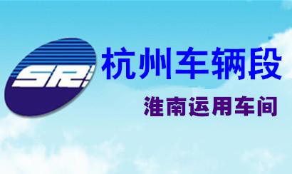 中国铁路杭州车辆段下载千赢国际运用车间