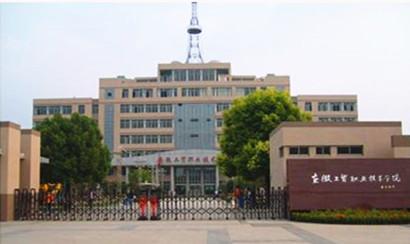 安徽工贸职业技术学院