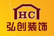 淮南市中装弘创装饰设计工程有限公司