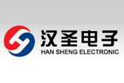 安徽汉圣电子科技有限公司