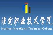 淮南职业技术学院