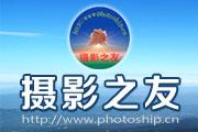 淮南摄影之友网