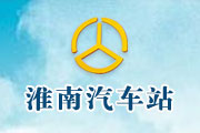 安徽淮南汽车站网站