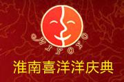 淮南百度推广案例:淮南喜洋洋庆典有限公司