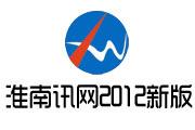 淮南讯网软件开发公司