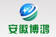 安徽博鸿节能科技有限公司