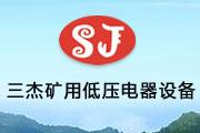 淮南市三杰矿用低压电器有限责任公司
