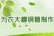 淮南市为农大棚钢管制作有限公司