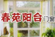 合肥春苑阳台门窗安装有限公司
