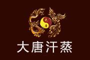 淮南百度推广案例:安徽淮南市大唐汗蒸技术服务有限公司