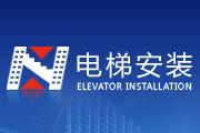 淮南市电梯安装公司