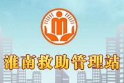 淮南市救助管理站