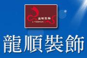 淮南百度推广案例:淮南龙顺装饰设计有限公司