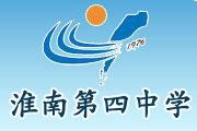 淮南四中-安徽省示范高中