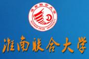 淮南联合大学