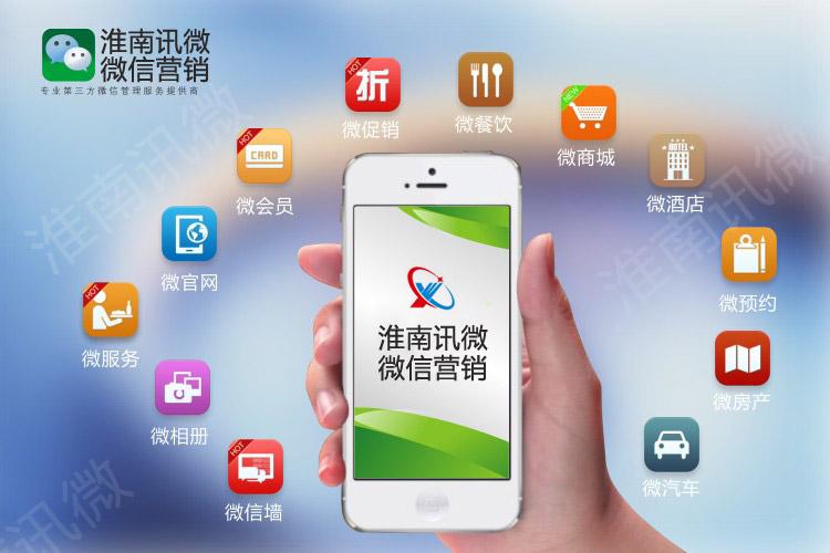 淮南微信营销公司-讯微营销系统上线-淮南微信公众平台开发